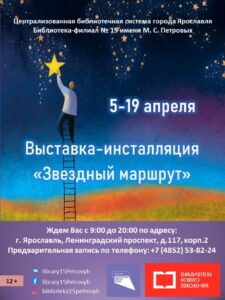 Выставка-инсталляция «Звездный маршрут»