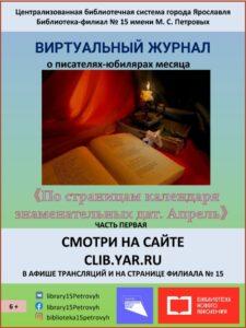 Виртуальный журнал о писателях-юбилярах «По страницам календаря знаменательных дат. Апрель». Часть 1