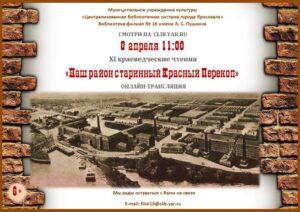 Онлайн-трансляция XI краеведческих чтений «Наш район старинный Красный Перекоп»