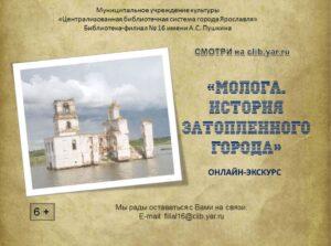 Онлайн-экскурс «Молога. История затопленного города»