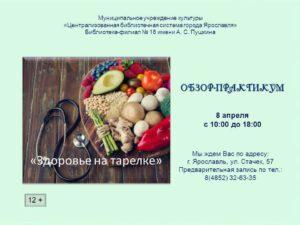 Обзор-практикум «Здоровье на тарелке»