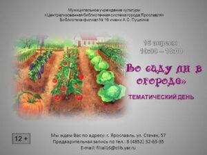 Тематический день «Во саду ли в огороде»