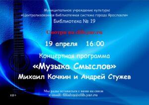 Трансляция концертной программы «Музыка смыслов»