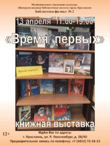 Книжная выставка «Время первых»