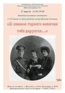 Книжная выставка-посвящение «И символ горнего величия тебе даруется…»