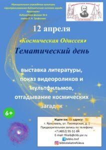 Тематический день «Космическая Одиссея»