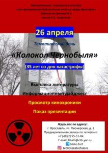 Тематический день «Колокол Чернобыля»