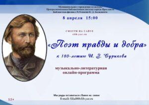 Музыкально-поэтическая онлайн-программа «Певец правды и добра»
