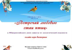 Онлайн-игра-викторина «Встречай любовью стаи птиц»
