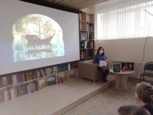 «Звездам навстречу», тематический день