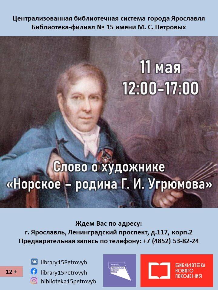Слово о художнике «Норское — родина Г. И. Угрюмова»