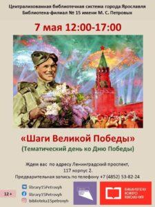 Тематический день «Шаги Великой Победы»