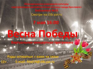 Виртуальная концертная программа «Весна Победы»