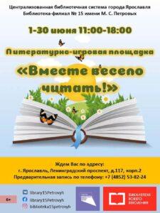 Литературно-игровая площадка «Вместе весело читать!»