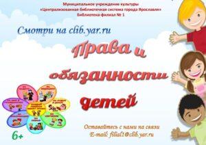 Видеопрезентация «Права и обязанности детей»