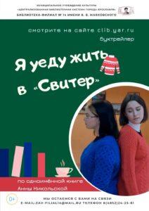 """Буктрейлер «Я уеду жить в """"Свитер""""»"""