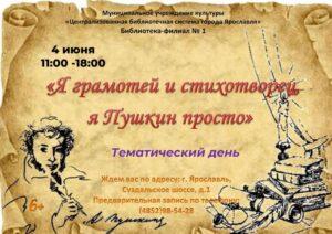 Тематический день «Я грамотей и стихотворец, я Пушкин просто»