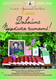 Тематический день «Давайте Пушкина читать!»