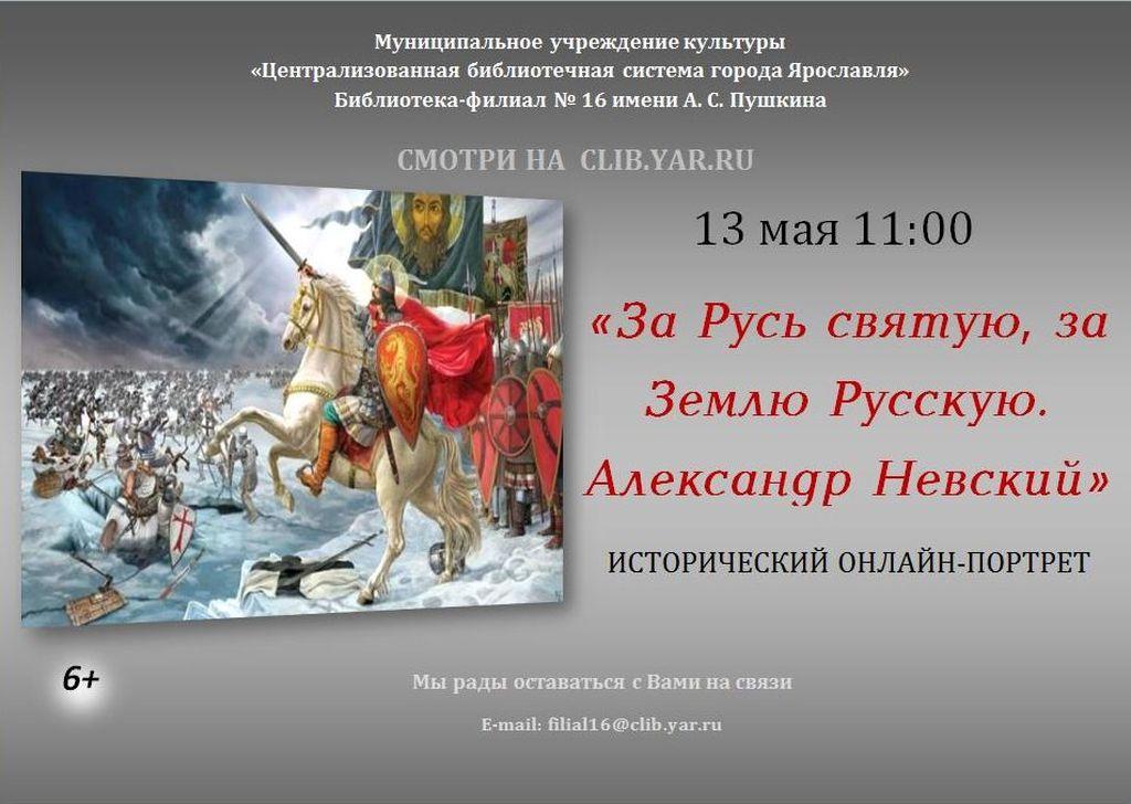 Исторический онлайн-портрет «За Русь святую, за Землю Русскую»