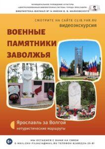 Видеоэкскурсия «Военные памятники Заволжья»