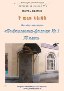 Онлайн-трансляция «Библиотека-филиал № 2. 70 лет»