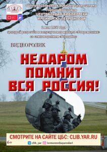 Видеоролик «Недаром помнит вся Россия!»