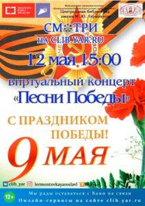 Виртуальный концерт «Песни Победы»
