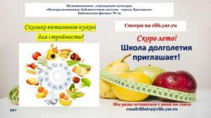 Виртуальный день информации «Сколько витаминов нужно для стройности»