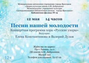 Концертная программа «Песни нашей молодости»