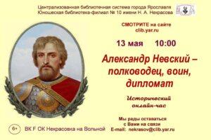 Исторический онлайн-час «Александр Невский — полководец, воин, дипломат»