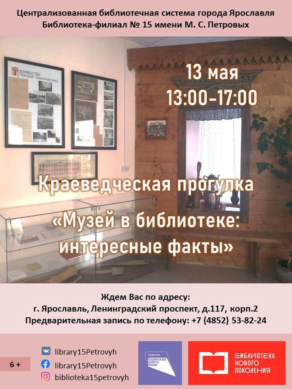 Краеведческая прогулка «Музей в библиотеке: интересные факты»