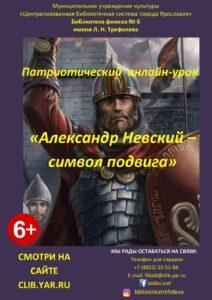 Патриотический онлайн-урок «Александр Невский — символ подвига»