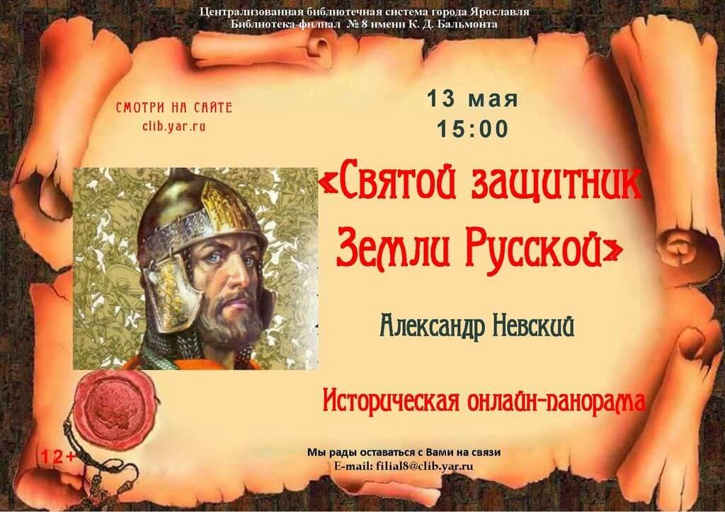 Историческая онлайн-панорама «Защитник Земли Русской»