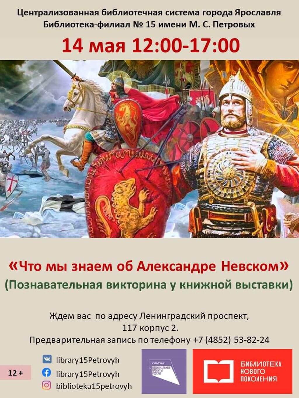 Познавательная викторина у книжной выставки «Что мы знаем об Александре Невском»