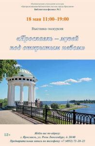 Выставка-экскурсия «Ярославль — музей под открытым небом»