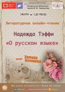Литературное онлайн-чтение рассказа Надежды Тэффи «О русском языке»