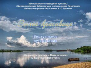 Виртуальное путешествие «Волга — красавица»