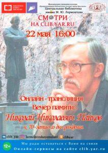Вечер памяти «Николай Николаевич Пайков.К 70-летию со дня рождения»