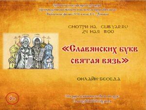 Онлайн-беседа «Славянских букв святая вязь»