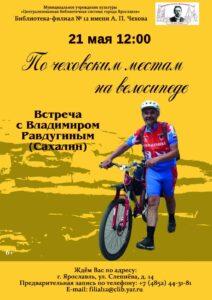 Встреча с Владимиром Равдугиным «По чеховским местам на велосипеде»