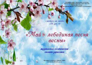 Музыкально-поэтическая онлайн-зарисовка «Май — лебединая песня весны»