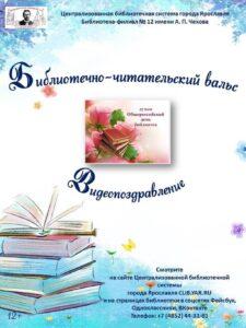 Видеопоздравление «Библиотечно-читательский вальс»