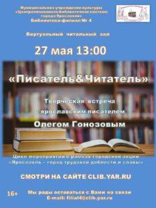 Онлайн-трансляция творческой встречи «Писатель&Читатель» с Олегом Гонозовым