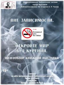 Видеообзор книжной выставки «Вне зависимости. Откройте мир без курения»