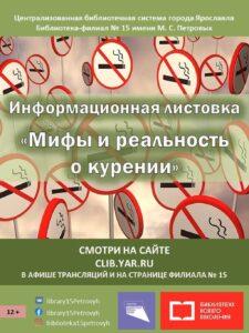 Информационная листовка «Мифы и реальность о курении»