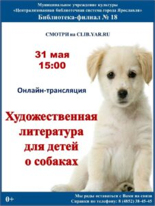 Онлайн-трансляция «Художественная литература для детей о собаках»