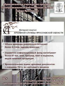 Доступ к электронному читальному залу Государственного архива Ярославской области