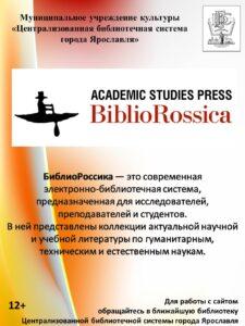 Электронно-библиотечная система «БиблиоРоссика»