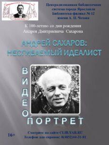 Видеопортрет «Андрей Сахаров: несгибаемый идеалист»