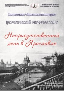 Видеоэкскурс «Неприсутственный день в Ярославле»